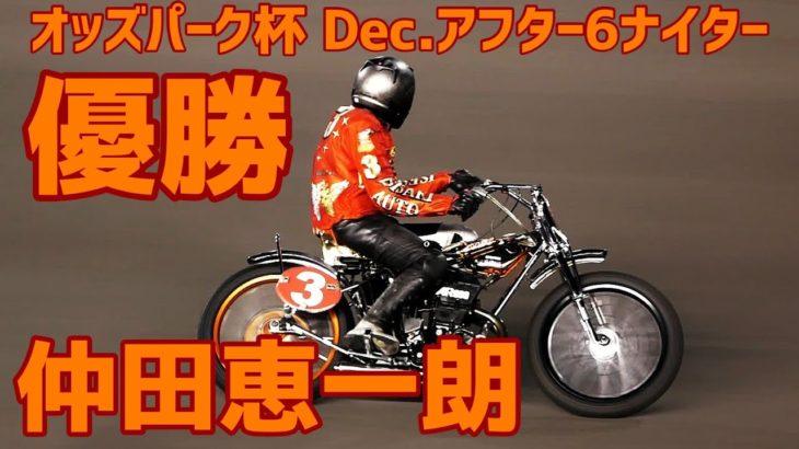 【仲田恵一朗優勝】オッズパーク杯2020 Dec.アフター6ナイター【伊勢崎オート】