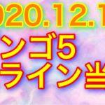【2020.12.10】ビンゴ5、2ライン当選&ロト6予想!