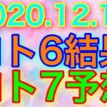【2020.12.11】ロト6結果&ロト7予想!