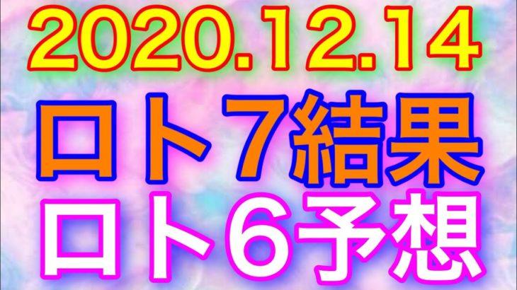 【2020.12.14】ロト7結果&ロト6予想!