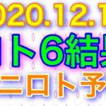 【2020.12.15】ロト6結果&ミニロト予想!