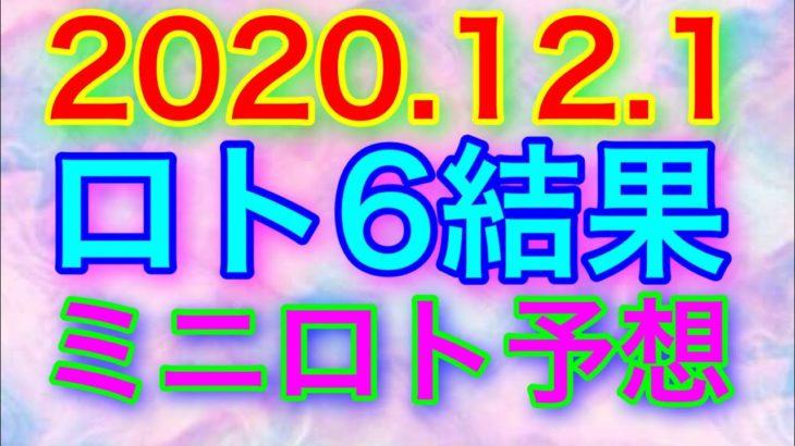【2020.12.1】ロト6結果&ミニロト予想!