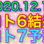 【2020.12.18】ロト6結果&ロト7予想!