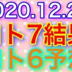 【2020.12.21】ロト7結果&ロト6予想!