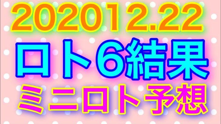 【2020.12.22】ロト6結果&ミニロト予想!