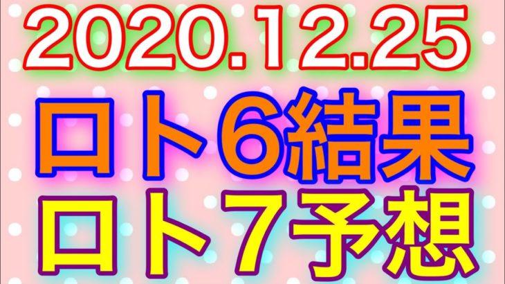 【2020.12.25】ロト6結果&ロト7予想!