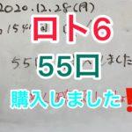 2020.12.28 今年最後のロト6抽選結果‼︎ 5等+5等+5等+5等