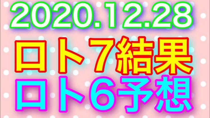 【2020.12.28】ロト7結果&ロト6予想!