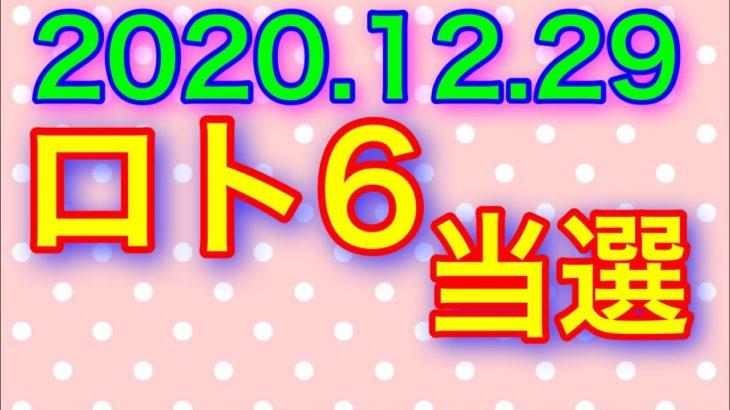 【2020.12.29】ロト6当選&ミニロト予想!