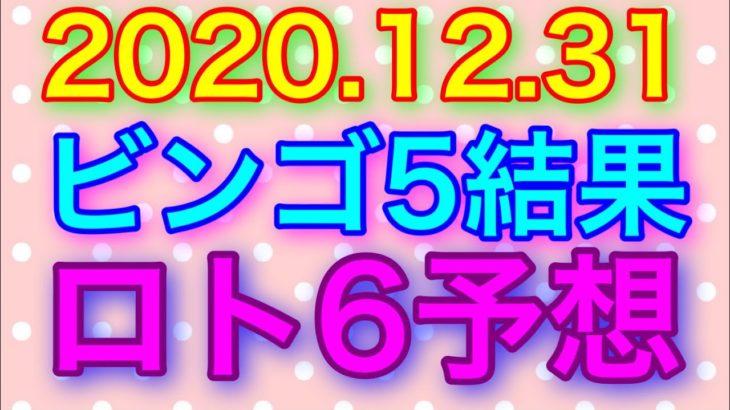 【2020.12.31】ビンゴ5結果&ロト6予想!