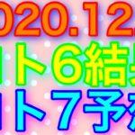 【2020.12.4】ロト6結果&ロト7予想!