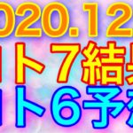 【2020.12.7】ロト7結果&ロト6予想!