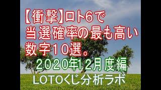 【宝くじ】ロト6で当選確率の最も高い数字10選。2020年12月度編。
