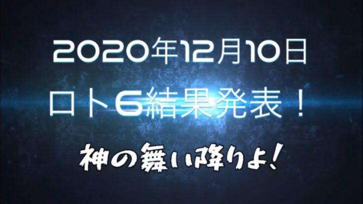 2020年12月10日ロト6結果発表!