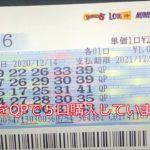ロト6購入(2020/12/14公開分)1543回【#ロト6】【#ロト6】