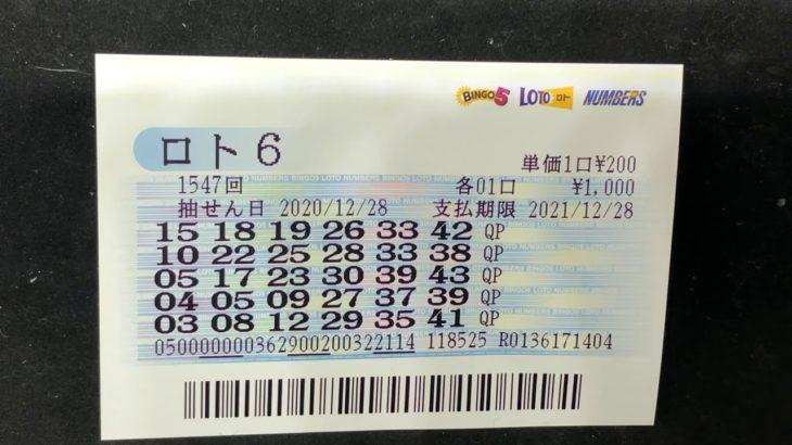 ロト6購入(2020/12/28公開分)1547回【#ロト6】【#ロト6】