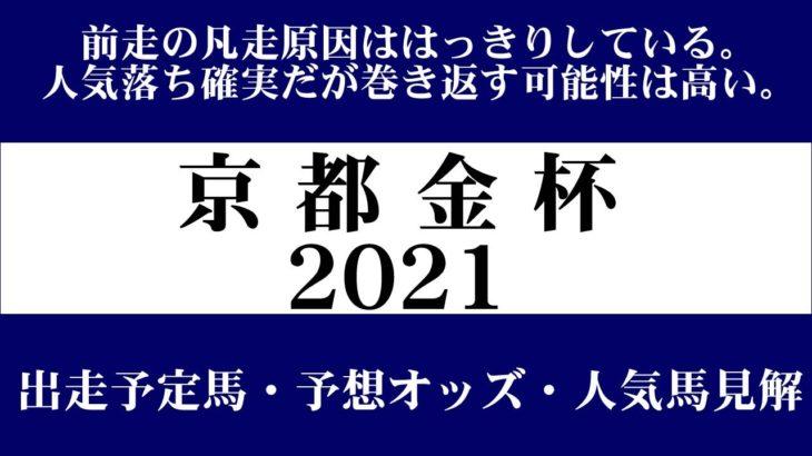 【ゼロ太郎】「京都金杯2021」出走予定馬・予想オッズ・人気馬見解