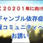 【2021年に向けて】ギャンブル依存症克服コミュニティへのお誘い(無料)
