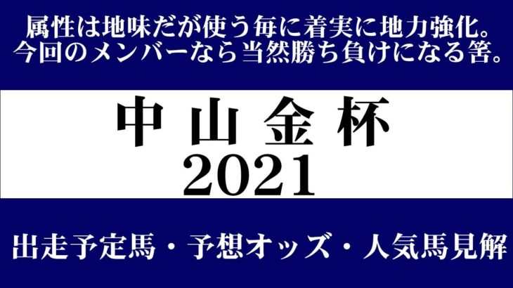 【ゼロ太郎】「中山金杯2021」出走予定馬・予想オッズ・人気馬見解