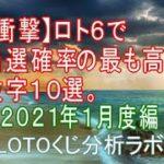 【宝くじ】ロト6で当選確率の最も高い数字10選。2021年1月度編。