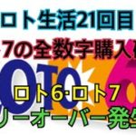 ロト生活21回目!ロト7全数字購入結果確認