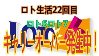 ロト生活22回目!ロト6引続きキャリーオーバー発生中!!!