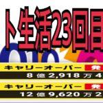 ロト生活23回目!キャリーオーバー発生中!!!