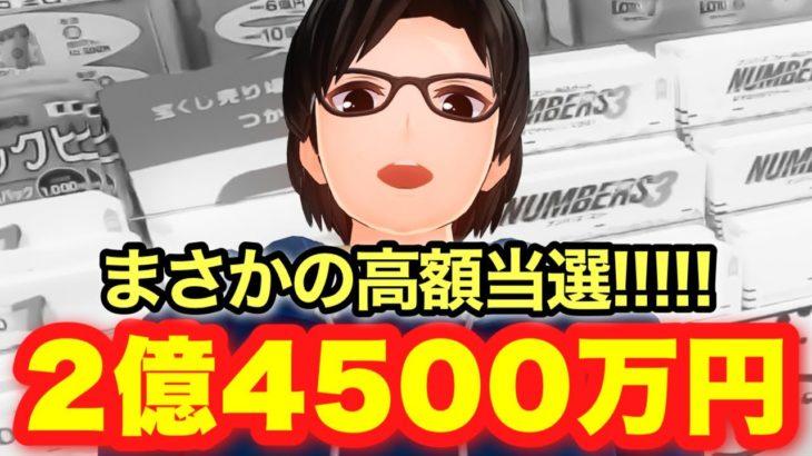 【宝くじ高額当選者】2億4500万円の高額当選!!!【ロト6ロト7】