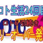 ロト生活24回目!ロト6引続きキャリーオーバー発生中!
