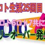 ロト生活25回目!ロト6ロト7共にキャリーオーバー継続中!