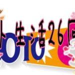 ロト生活26回目!メリークリスマス!