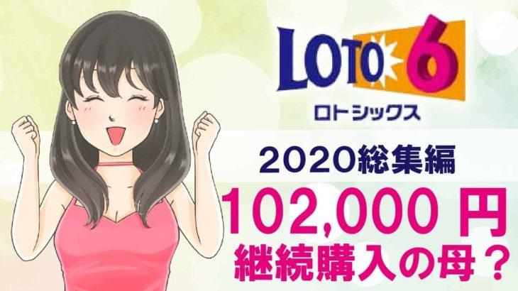 267000円!【ロト6】2020継続購入した結果