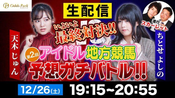 ちとせよしの参戦!第2回アイドル地方競馬予想ガチバトルLIVE<12月26日(土)19:15~20:55>