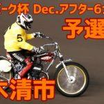 【鈴木清市勝利】予選2R オッズパーク杯2020 Dec.アフター6ナイター【伊勢崎オート】