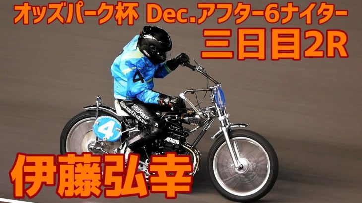 【伊藤弘幸勝利】三日目2R オッズパーク杯2020 Dec.アフター6ナイター【伊勢崎オート】