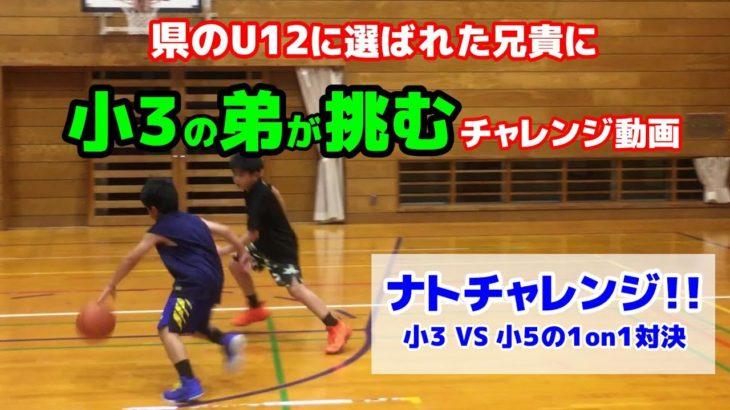 ナトチャレンジ(小3ロト)1戦目-バスケ1on1で兄貴を倒す!