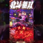 【北斗無双3】ギャンブル引退演出!!