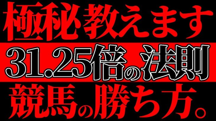 【競馬】オッズ攻略軍団『31.25倍の法則』競馬の勝ち方教えます #006