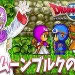 3人目のロトの子孫【ドラクエ2〜悪霊の神々〜初見実況プレイpart3】