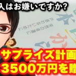【宝くじ高額当選者】突然3500万円のサプライズ!!!【ロト6ロト7】