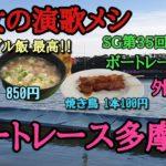 【ギャンブル飯】第35回SGグランプリ【場外 ボートレース多摩川】