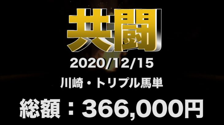 「期待値にこだわる人生ギャンブルコミュニティ」共闘トリプル馬単チャレンジ!!総額366,000円の勝負!!