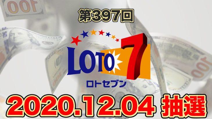第397回 12月4日抽選分のロト7を予想