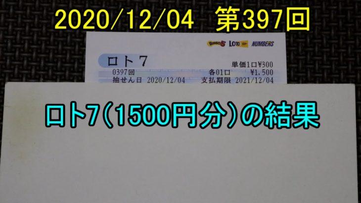 第397回のロト7(1500円分)の結果