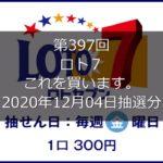 【第397回LOTO7】ロト7 3口勝負!!(2020年12月04日抽選分)