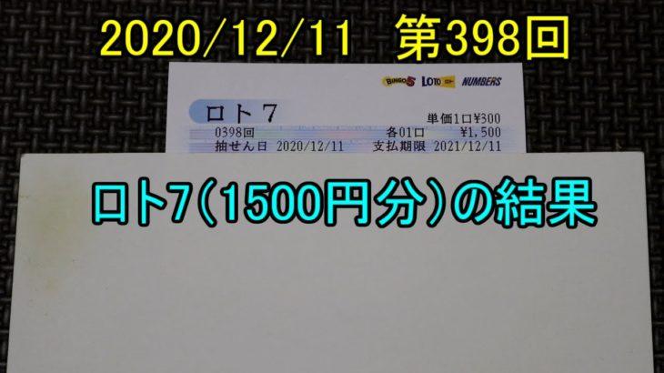 第398回のロト7(1500円分)の結果