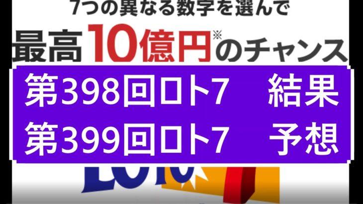 第398回ロト7結果第399回ロト7予想  当選実績掲載
