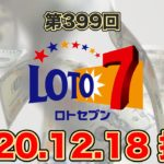 第399回 12月18日抽選分のロト7を予想