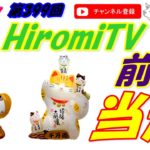 予想数字 第399回 LOTO7 ロト7 2020年12月18日 (金) HiromiTV