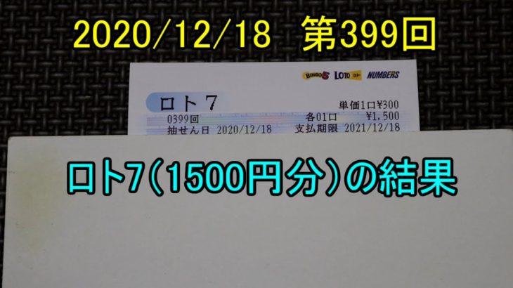第399回のロト7(1500円分)の結果